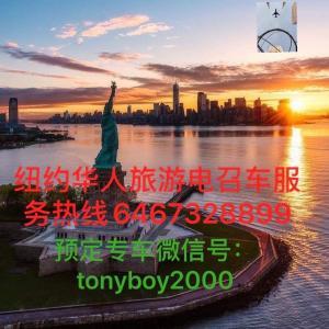 纽约地区华人电召车热线6467328899