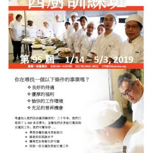 【其它-生活服务】華諮處第96屆西廚培訓班 -現接受報名