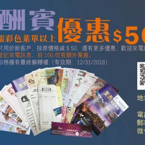 【印刷/数码快印】印一万张彩色菜单优惠价$330