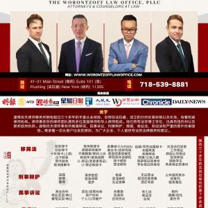 渥惟佐夫律师事务所 718-539-8881