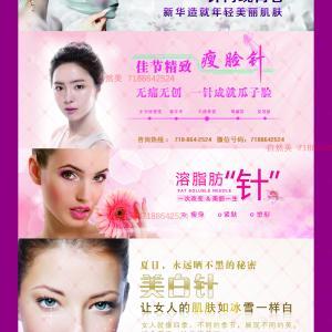 【自然美】医美连锁机构 精于微整形+韩式半永久+高科技美容美体