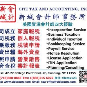 新城会计师事务所 - CPA公司注册 公司报税 家庭个人报税 税号申请