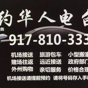 纽约华人旅游电召车服务公司9176500999