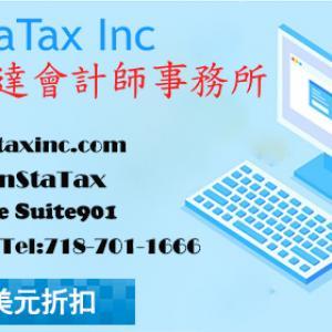 [英斯達會計] CPA,EA 全美国公司注册 税务申报 税号申请