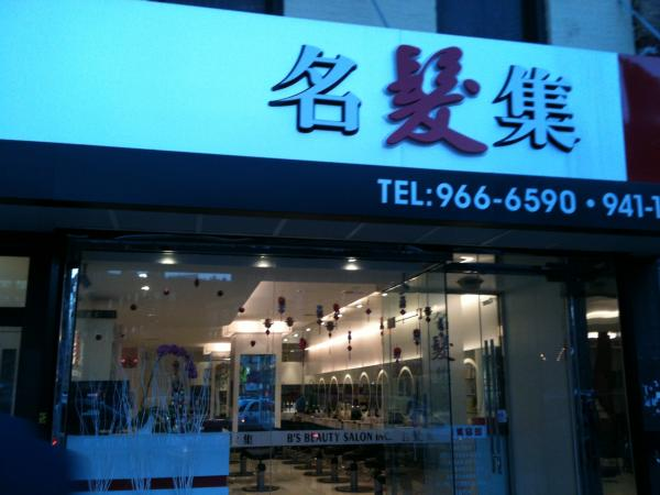 Appeal Hair & Beauty Salon 电话: (212) 941-1794, 地址: 5 Divison Stereet New York, NY 10002