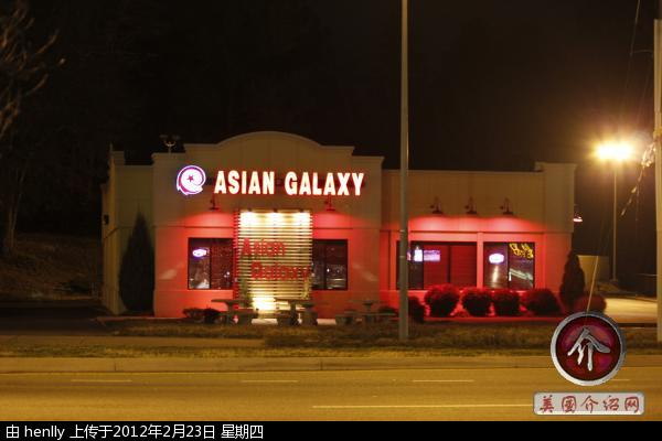 Asian Galaxy Restaurant 电话: (804) 323-8113, 地址: 7048 Forest Hill Avenue Richmond, VA 23225-1608