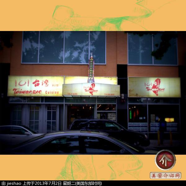 101 Taiwanese Cuisine 电话: (718) 886-8600, 地址: 135-11 40th Road Flushing, NY 11354