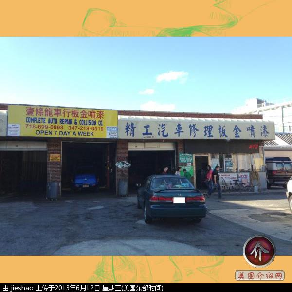 Complete Auto Repair & Collision Co. 电话: (718) 699-0998, 地址: 42-22 Haight St Flushing, NY 11355