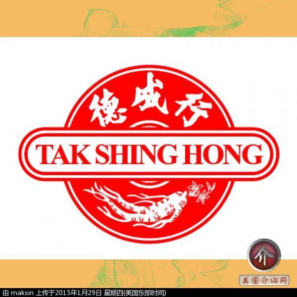 TAK SHING HONG INC. 电话: (626) 810-0822, 地址: 17520 Castleton St. city Of Industry, CA 91748