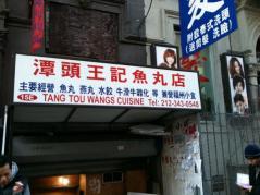 Tang Tou Wang's Cuisine