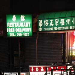HUA RONG CHINESE RESTAURANT
