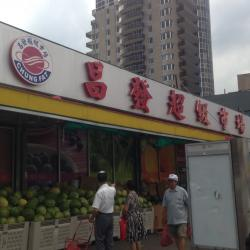 chung fat supermarket