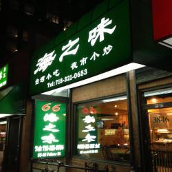 66 Lu's Seafood
