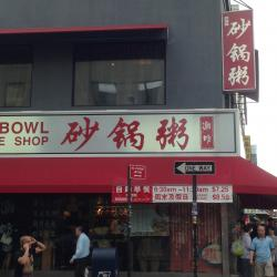 chao zhou restaurant