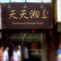 TRADITIONAL HUNAN STYLE