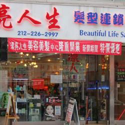 beautiful life hair salon inc.