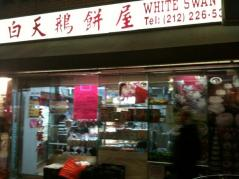 WHITE SWAN BAKERY 88 INC.